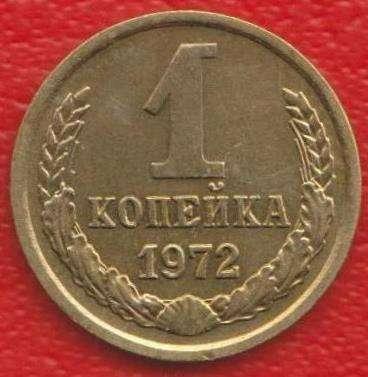 СССР 1 копейка 1972 г.