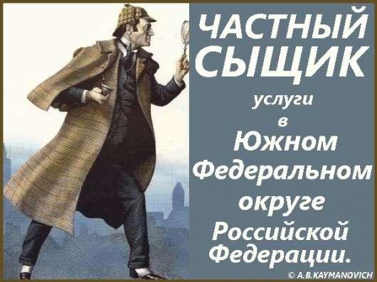 Услуги частного детектива в Ростове-на-Дону.
