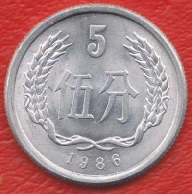 Китай Народная Республика 5 фэнь 1986 г