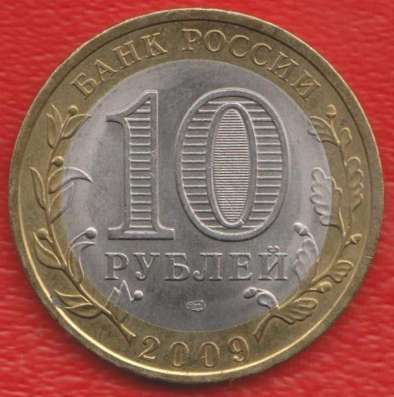 10 рублей 2009 СПМД Древние города России Калуга