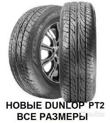 Новые Dunlop 245/70 R16 Grandtrek PT3 в Москве Фото 1
