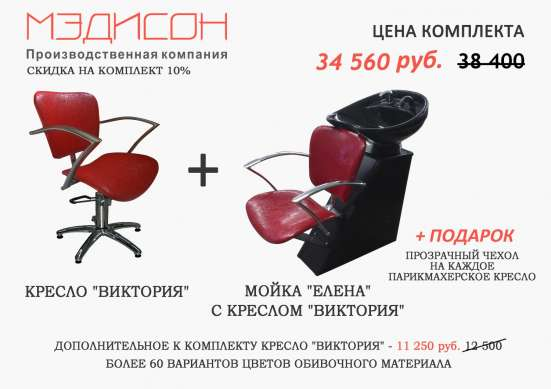 Комплект парикмахерской мебели Виктория