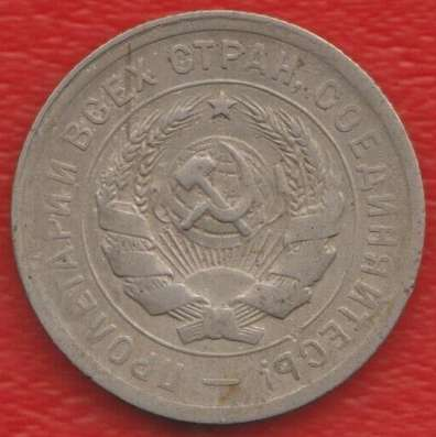 СССР 20 копеек 1931 г.