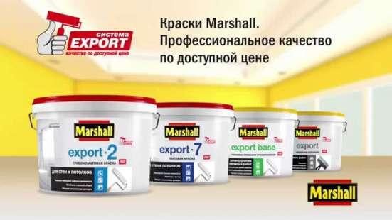 Краска / грунтовка / шпатлевка Маршалл Marshall