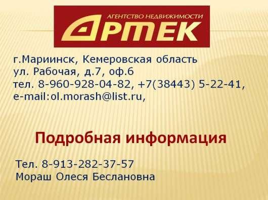 Консультации по материнскому (региональному) капиталу в г. Мариинск Фото 2