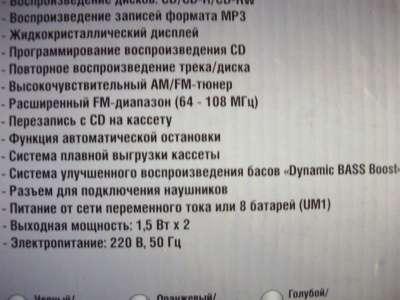 портативный радиоприемник Hyundai Н-1412 в Челябинске Фото 1