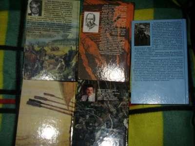 исторические книги