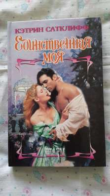 """Кэтрин Сатклифф """"Единственная моя""""."""