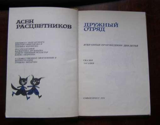 1974 Расцветников Дружный отряд сказки, загадки (Болгария) в Москве Фото 3