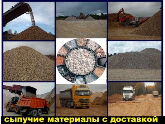 Щебень, дресва, песок, дрова, чернозем с доставкой