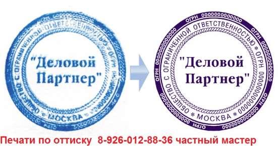 Сделать печать в Москве Фото 2