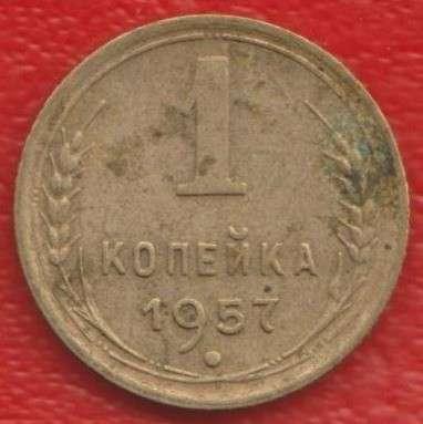 СССР 1 копейка 1957 г.