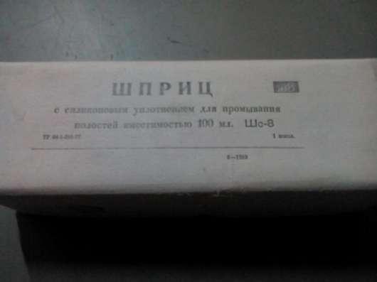 Шприц для промывания, Жане, 150 мл. Многоразовый