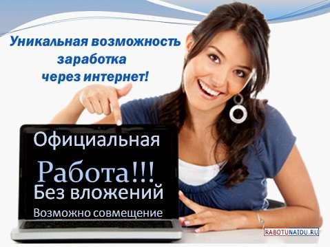 Агент по привлечению клиентов(удаленно)
