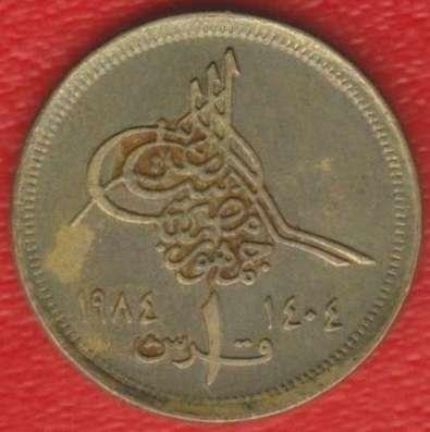 Египет 1 пиастр 1984 г. христианская дата слева