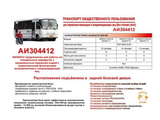 Автобусы ПАЗ для инвалидов (Социальное такси).
