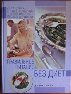 Необычная книга по кулинарии в Томске Фото 2