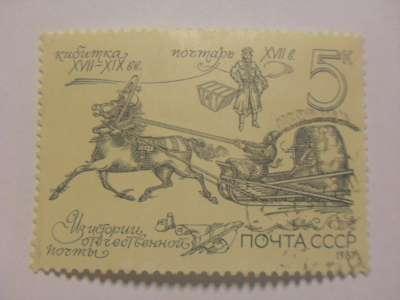 Марка 5 копеек Из истории отечественной почты СССР 1987 год