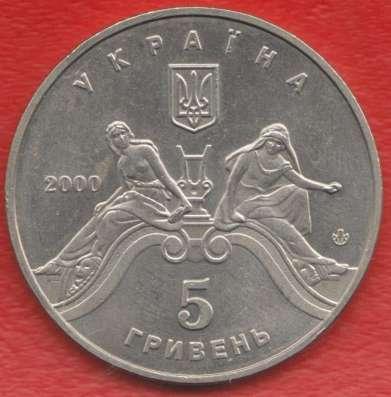 Украина 5 гривен 2000 г. 100 лет Львов театр в Орле Фото 1