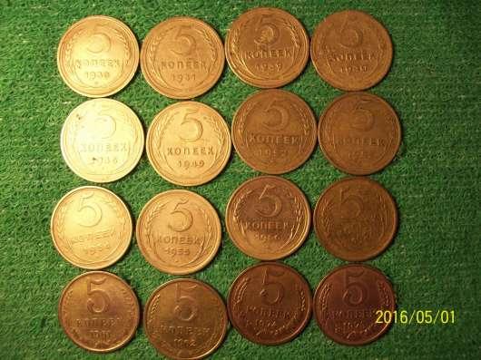 Монеты СССР 5 копеек