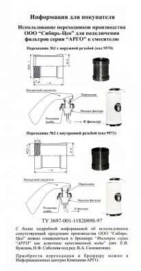 Фильтр для очистки воды АРГО - МК