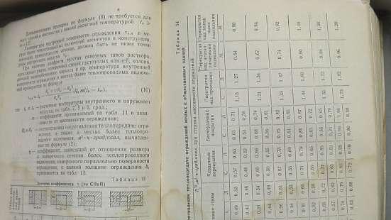 Книга справочник по теплоснабжению и вентиляции в Саратове Фото 2