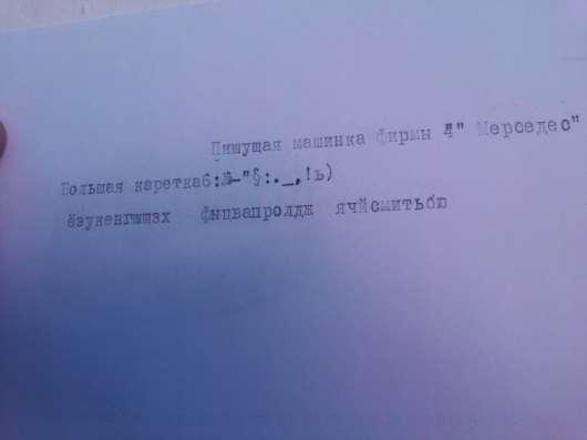 Механическая пишущая машинка фирмы