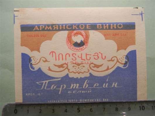 Винные этикетки Ер. з-а шампанс. вин, час. 4-я,17шт, с 1953