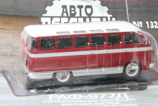 Автолегенды ссср №132 Раф-977Д в Липецке Фото 3