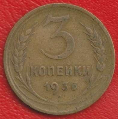 СССР 3 копейки 1936 г.