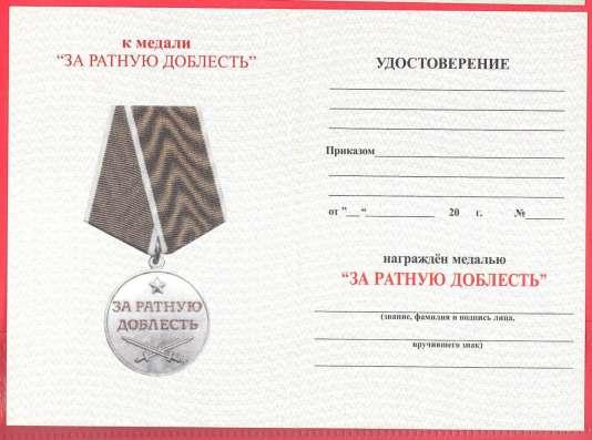 Россия медаль За ратную доблесть документ в Орле Фото 3