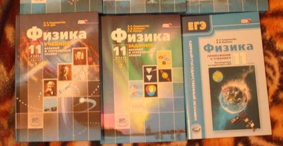Продажа учебников в Саратове Фото 2