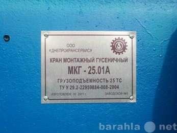 кран гусеничный УРАЛ МКГ 25. 01