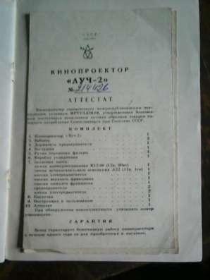 Паспорт от кинопроэктора ,,ЛУЧ-2,,
