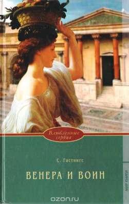 Книга С. Гастингс
