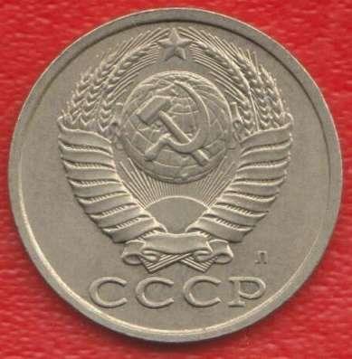 СССР 15 копеек 1991 г. Л ЛМД