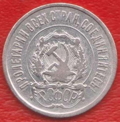 РСФСР СССР 20 копеек 1923 г. серебро биллон