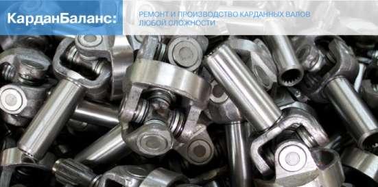 Продажа запчастей: карданные валы и комплектующие