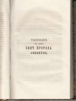 Толкование святых книг 1875-76 гг в г. Октябрьский Фото 5