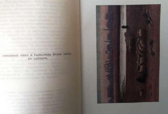 А.Н.Львов. стране Амон-Ра.Изд.1911 года в Москве Фото 1