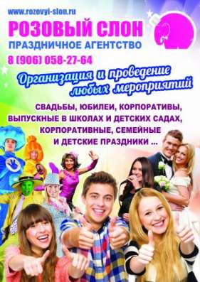 Организация праздников и свадеб в Солнечногорске Фото 1