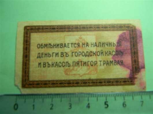 Бон 3 копейки ПТУ Пятигорский трамвай в г. Ереван Фото 1