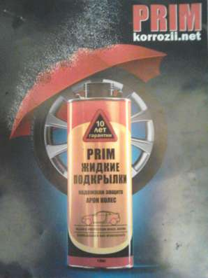 PRIM-АНТИШУМ+10ЛЕТ ЗАЩИТЫ ОТ КОРРОЗИИ!