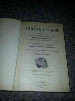 "Книга ""Клътка и ткани"" 1904г в Санкт-Петербурге Фото 5"