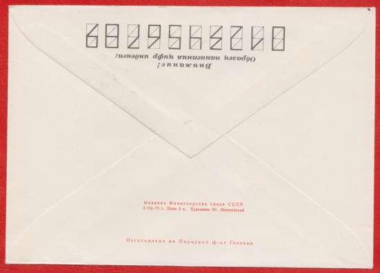 ХМК 30-летие первого салюта в Москве Спецгашение