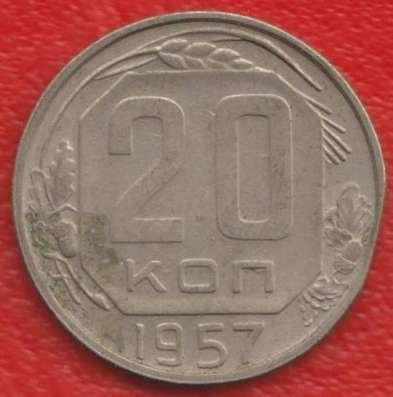 СССР 20 копеек 1957 г.