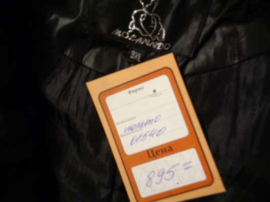 куртка, пальто, пуховик, дуюлёнка в г. Всеволожск Фото 3