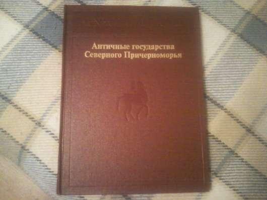 Книги по археологии