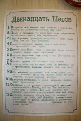 Реабилитационный Центр Аметист