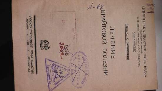 Медицинская литература книги 1920-50-х годов.